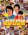 ラッキー・スター トリロジー ブルーレイBOX 日本劇場公開版〈4枚組〉 [Blu-ray] [2014/12/24発売]