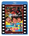 香港発活劇エクスプレス 大福星 日本劇場公開版 [Blu-ray] [2014/12/24発売]
