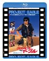 プロジェクト・イーグル 日本劇場公開版 [Blu-ray] [2014/12/24発売]