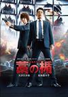 藁の楯 わらのたて [DVD] [2014/12/17発売]