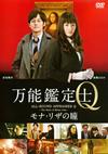 万能鑑定士Q-モナ・リザの瞳- スタンダードエディション [DVD] [2015/01/30発売]