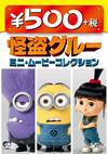 ���𥰥롼 �ߥˡ���ӡ����쥯����� 500��DVD [DVD]