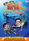 東野・岡村の旅猿SP&6 プライベートでごめんなさい…カリブ海の旅(4) ウキウキ編 プレミアム完全版