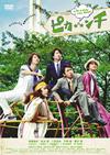 ピカ☆★☆ンチ LIFE IS HARD たぶん HAPPY [DVD] [2015/02/25発売]