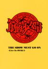 筋肉少女帯/THE SHOW MUST GO ON〜Live In OSAKA〜〈完全限定生産盤・3枚組〉 [DVD] [2015/03/04発売]