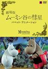 劇場版 ムーミン谷の彗星 パペット・アニメーション [DVD] [2015/02/06発売]