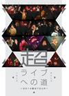 超・ライブへの道〜2014春のTour〜東京公演&大阪公演 [DVD] [2015/01/21発売]