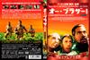 プレミアムプライス版 オー・ブラザー! HDマスター版〈数量限定版〉 [DVD] [2015/01/29発売]