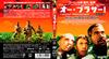 オー・ブラザー! HDマスター版 blu-ray&DVD BOX〈2枚組〉 [Blu-ray] [2015/01/29発売]