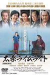 太秦ライムライト [DVD] [2015/01/21発売]