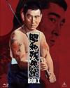 昭和残〓伝 Blu-rayBOX I〈初回生産限定・5枚組〉 [Blu-ray]
