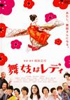 舞妓はレディ スタンダード・エディション [DVD] [2015/03/18発売]