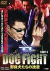 DOG FIGHT 野良犬たちの挽歌 [DVD] [2015/02/13発売]