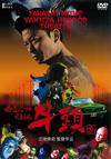 極道恐怖大劇場 牛頭GOZU [DVD] [2015/02/13発売]