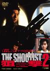 狙撃2 THE SHOOTIST [DVD] [2015/02/13発売]