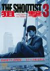 狙撃3 THE SHOOTIST [DVD] [2015/02/13発売]