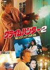 クライムハンター2 裏切りの銃弾 [DVD] [2015/02/13発売]