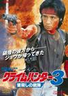 クライムハンター3 皆殺しの銃弾 [DVD] [2015/02/13発売]
