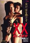 XX ダブルエックス 美しき獲物 [DVD] [2015/02/13発売]