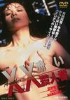 Another XX ダブルエックス 赤い殺人者 [DVD] [2015/02/13発売]