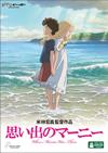 思い出のマーニー〈2枚組〉 [DVD] [2015/03/18発売]