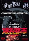 爆裂都市 BURST CITY [DVD] [2015/03/13発売]