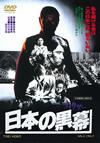 日本の黒幕(フィクサー) [DVD] [2015/03/13発売]