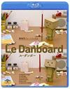 Le Danboard(ル・ダンボー) [Blu-ray] [2015/03/20発売]