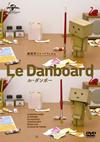 Le Danboard(ル・ダンボー) [DVD] [2015/03/20発売]