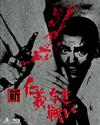 新 仁義なき戦い Blu-ray BOX〈初回生産限定・3枚組〉 [Blu-ray]