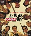 その後の仁義なき戦い [Blu-ray] [2015/05/13発売]