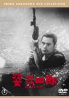 姿三四郎 [DVD]