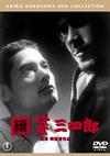 續 姿三四郎 [DVD]