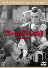 虎の尾を踏む男達 [DVD] [2015/02/18発売]