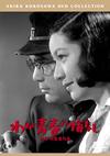 わが青春に悔なし [DVD] [2015/02/18発売]