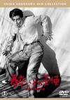 酔いどれ天使 [DVD] [2015/02/18発売]