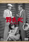 野良犬 [DVD] [2015/02/18発売]