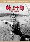 椿三十郎 [DVD] [2015/02/18発売]