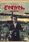 どですかでん [DVD] [2015/02/18発売]
