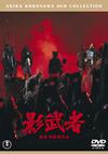 影武者 [DVD] [2015/02/18発売]