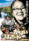 佐賀のがばいばあちゃん [DVD] [2015/03/13発売]