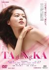 TANNKA 短歌 [DVD] [2015/03/13発売]