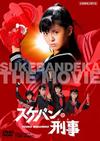 スケバン刑事 [DVD] [2015/03/13発売]
