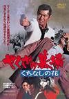 やくざの墓場 くちなしの花 [DVD] [2015/03/13発売]
