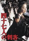 四十七人の刺客 [DVD] [2015/02/18発売]