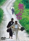 無宿(やどなし) [DVD] [2015/02/18発売]