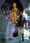 居酒屋兆治 [DVD] [2015/02/18発売]