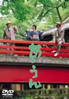 あ・うん [DVD] [2015/02/18発売]