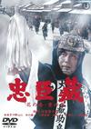 忠臣蔵 花の巻・雪の巻〈2枚組〉 [DVD] [2015/02/18発売]