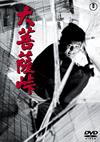 大菩薩峠 [DVD] [2015/02/18発売]